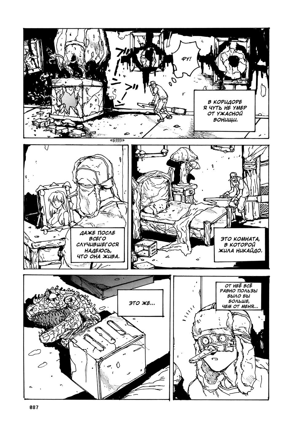 Манга Дорохедоро / Dorohedoro - Том 16 Глава 97 Страница 9