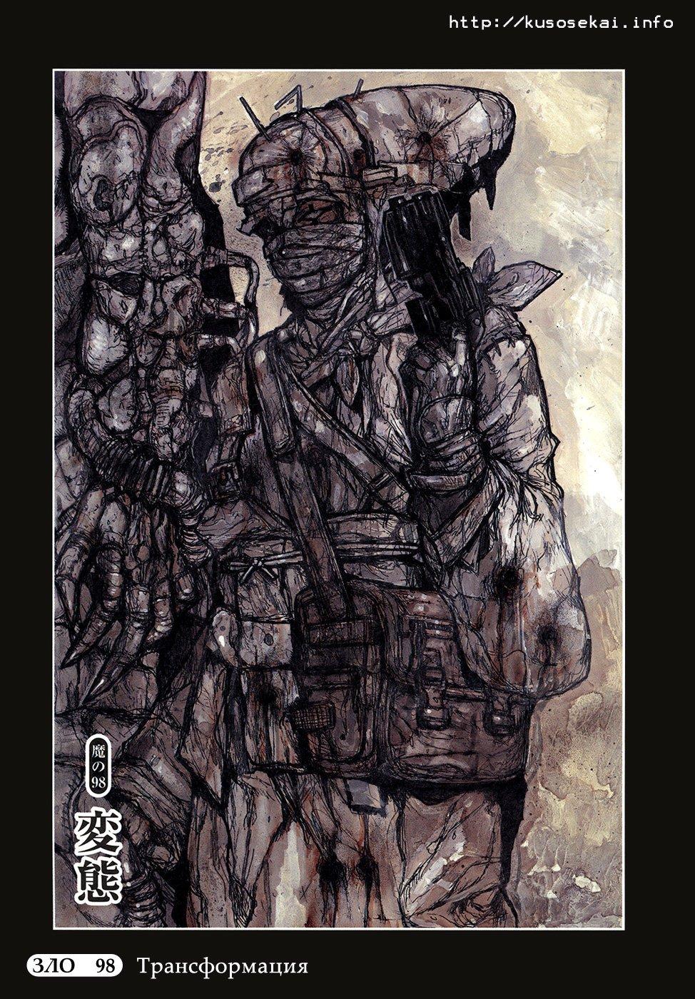 Манга Дорохедоро / Dorohedoro - Том 16 Глава 98 Страница 1