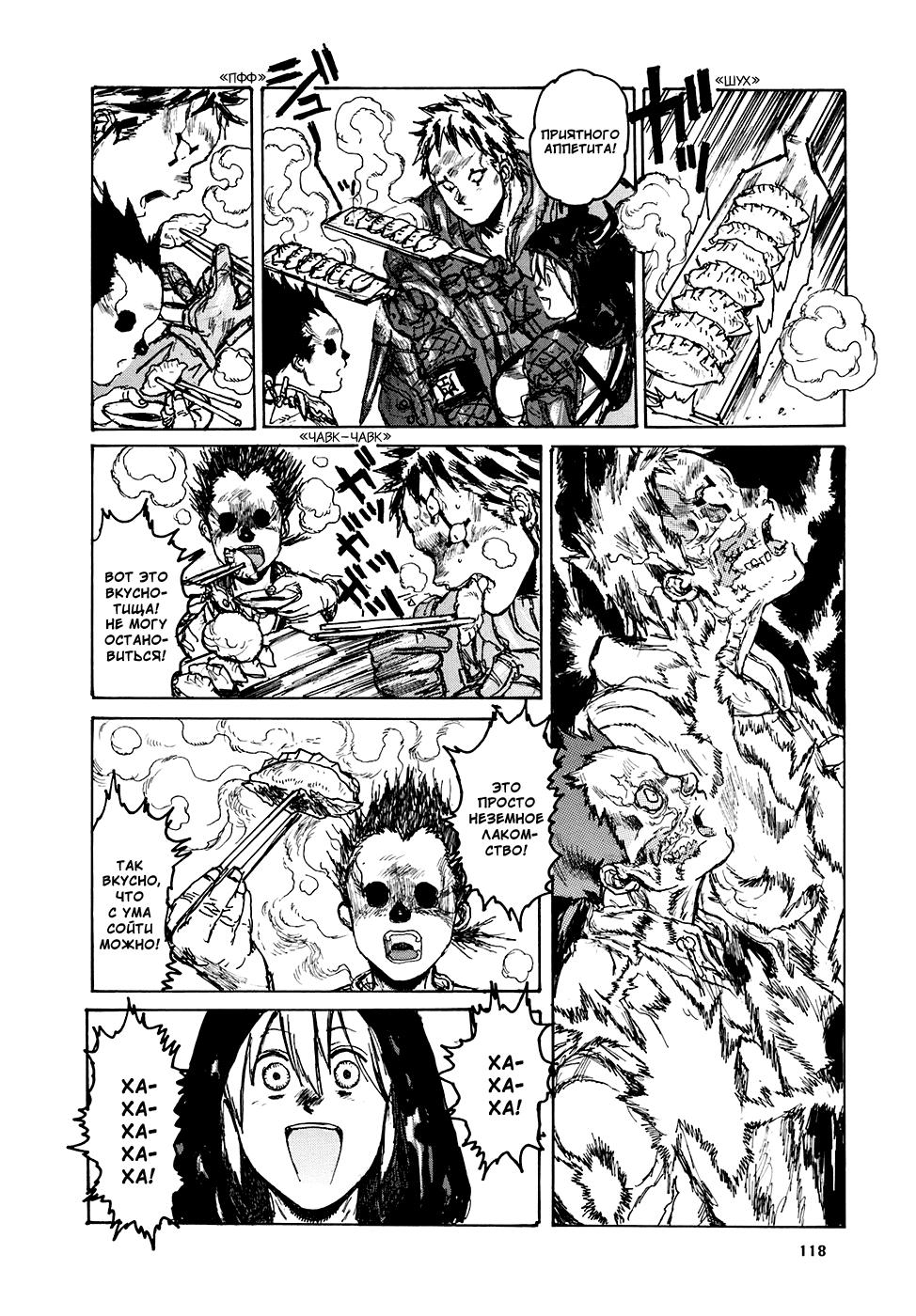 Манга Дорохедоро / Dorohedoro - Том 16 Глава 98 Страница 16