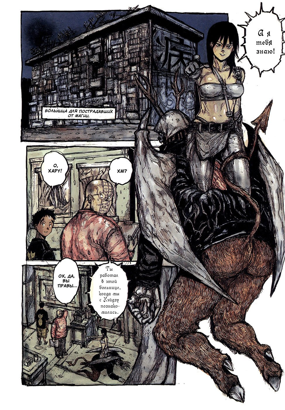 Манга Дорохедоро / Dorohedoro - Том 16 Глава 98 Страница 2