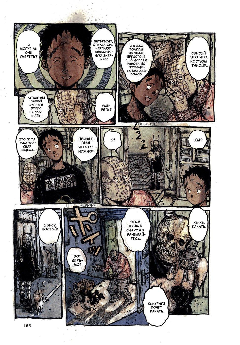 Манга Дорохедоро / Dorohedoro - Том 16 Глава 98 Страница 3