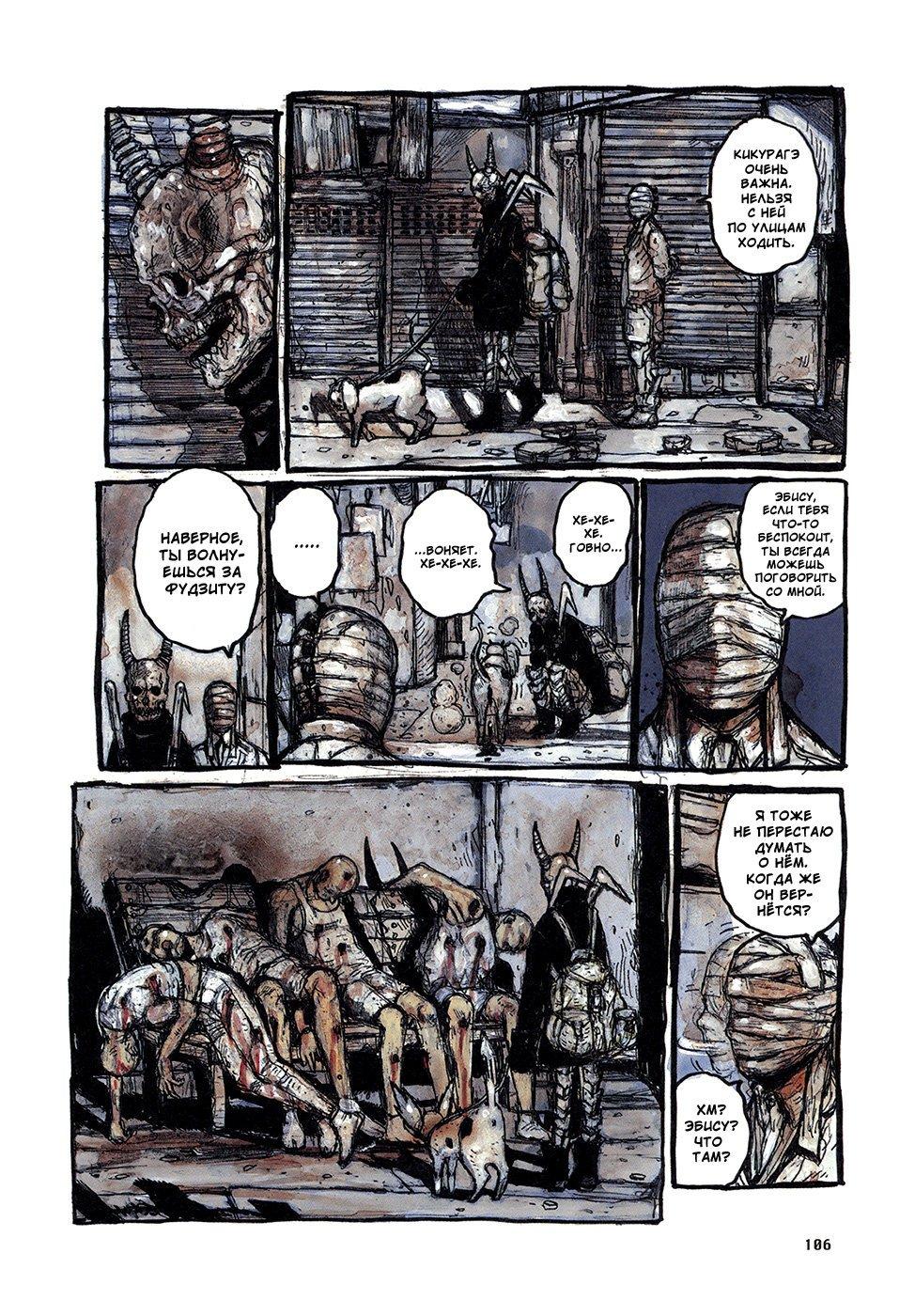 Манга Дорохедоро / Dorohedoro - Том 16 Глава 98 Страница 4