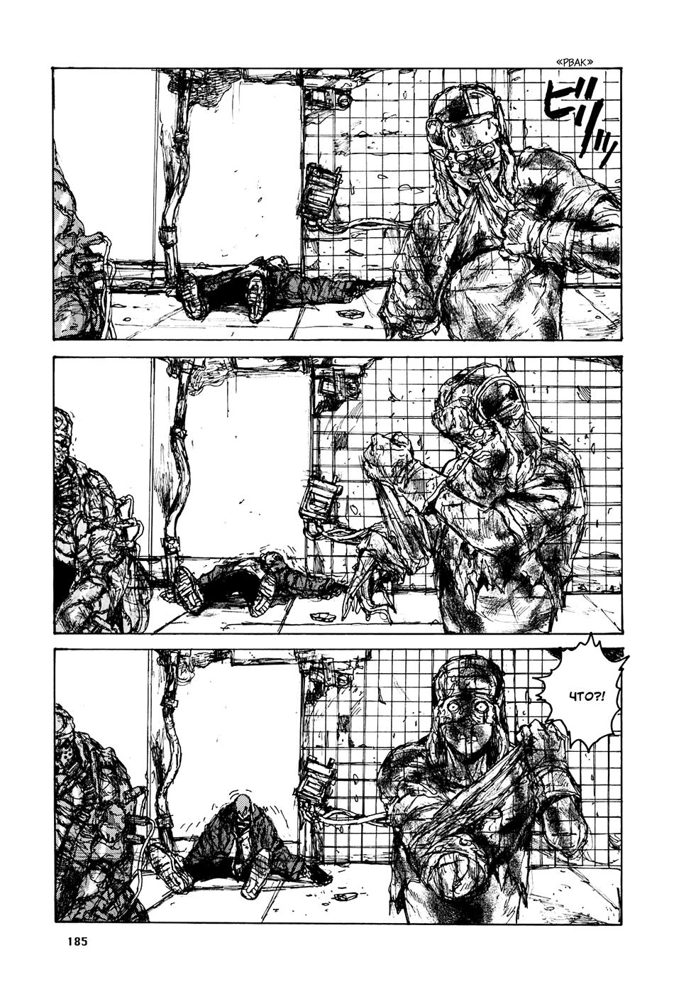 Манга Дорохедоро / Dorohedoro - Том 16 Глава 101 Страница 11