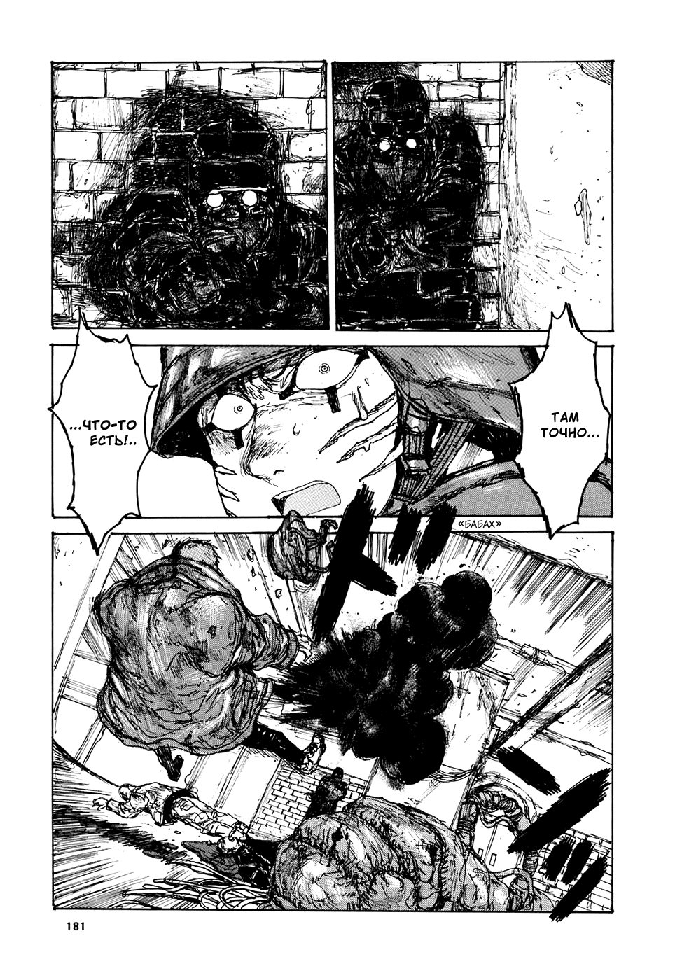 Манга Дорохедоро / Dorohedoro - Том 16 Глава 101 Страница 7