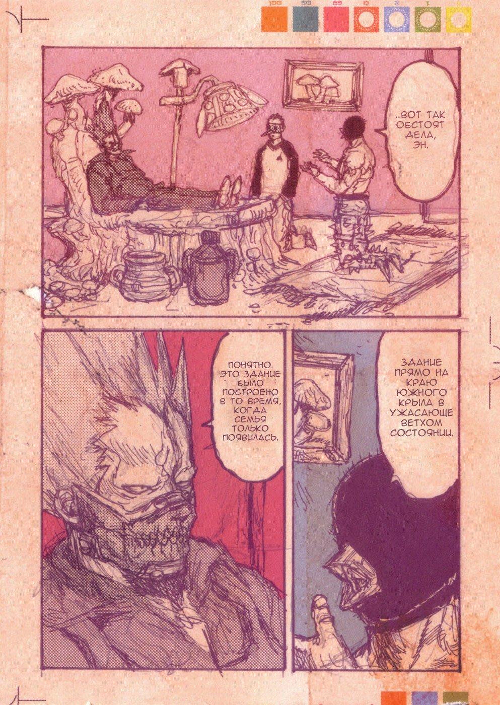 Манга Дорохедоро / Dorohedoro - Том 16 Страница 11