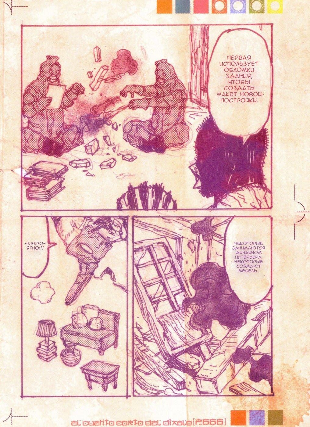 Манга Дорохедоро / Dorohedoro - Том 16 Страница 17