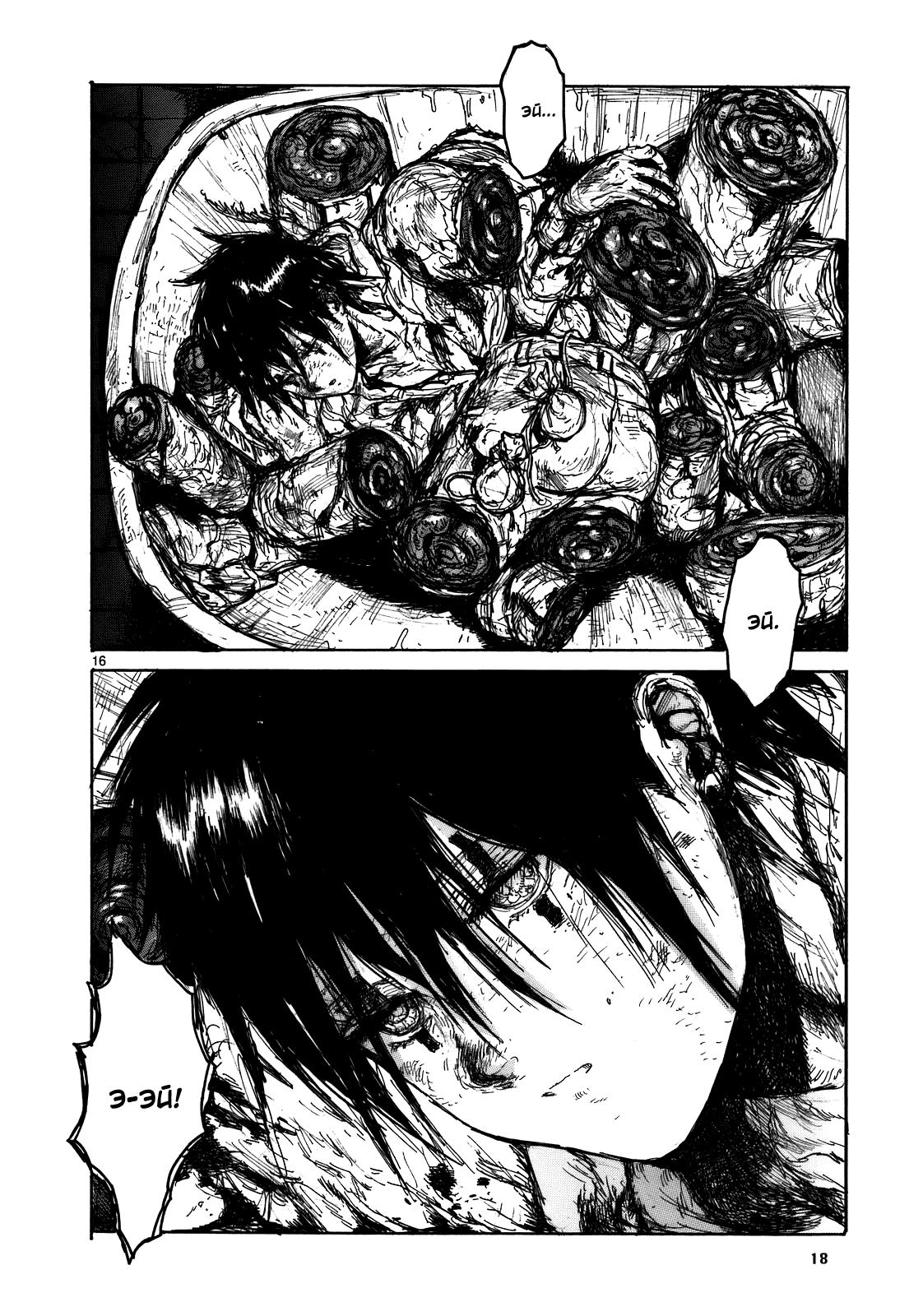 Манга Дорохедоро / Dorohedoro - Том 17 Глава 102 Страница 19