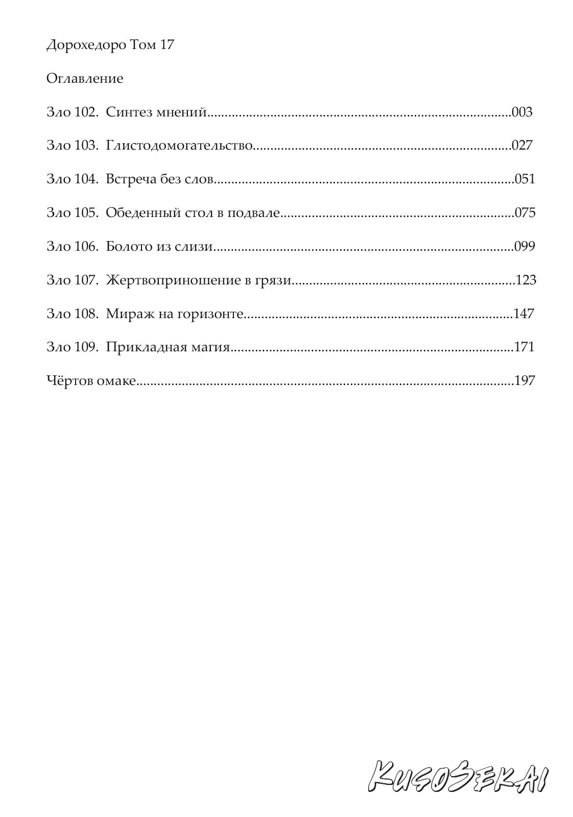 Манга Дорохедоро / Dorohedoro - Том 17 Глава 102 Страница 3