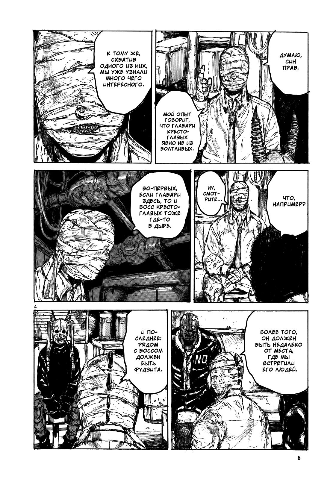Манга Дорохедоро / Dorohedoro - Том 17 Глава 102 Страница 7