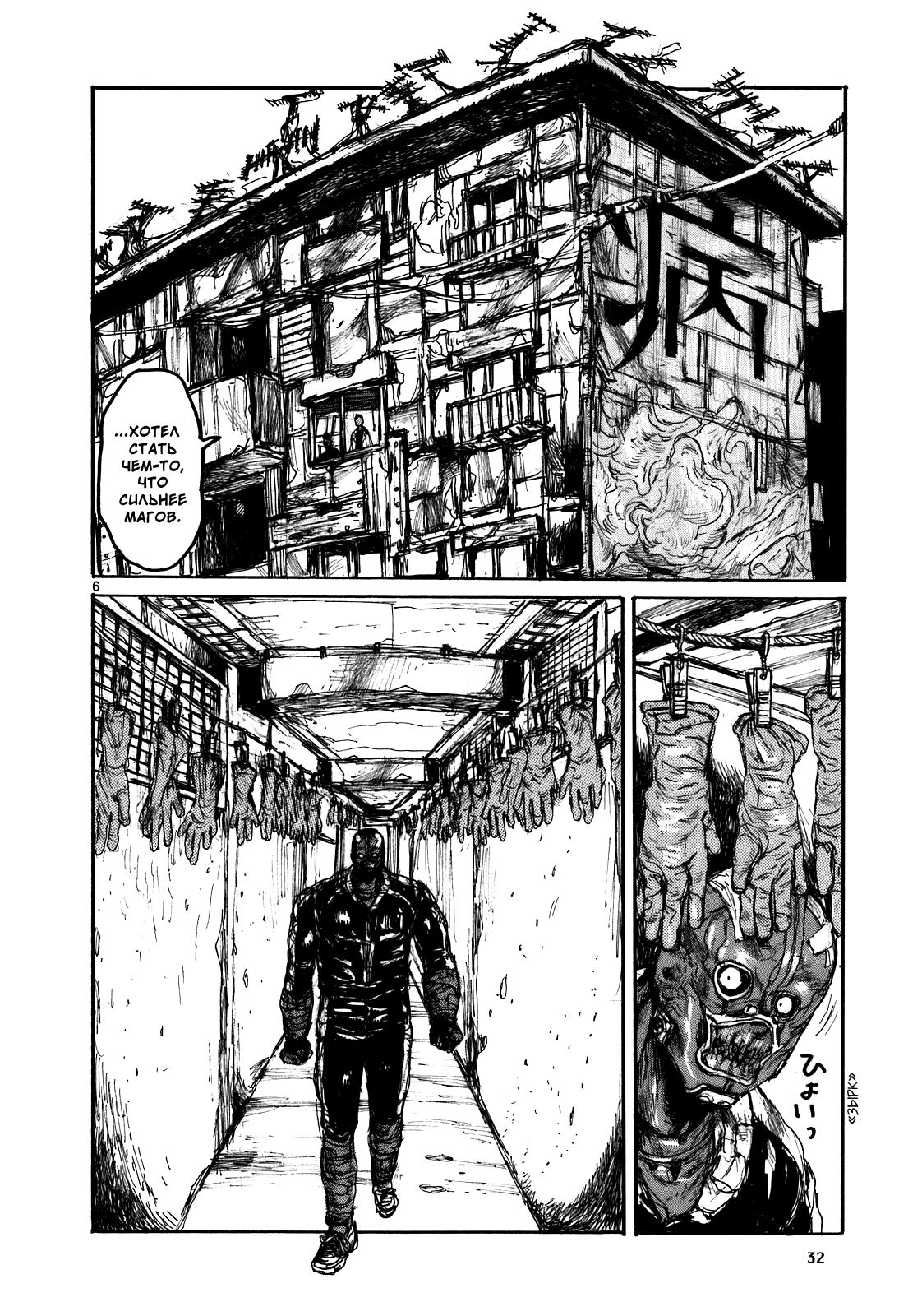 Манга Дорохедоро / Dorohedoro - Том 17 Глава 103 Страница 6