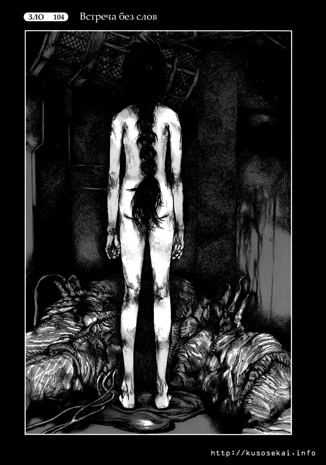 Манга Дорохедоро / Dorohedoro - Том 17 Глава 104 Страница 1