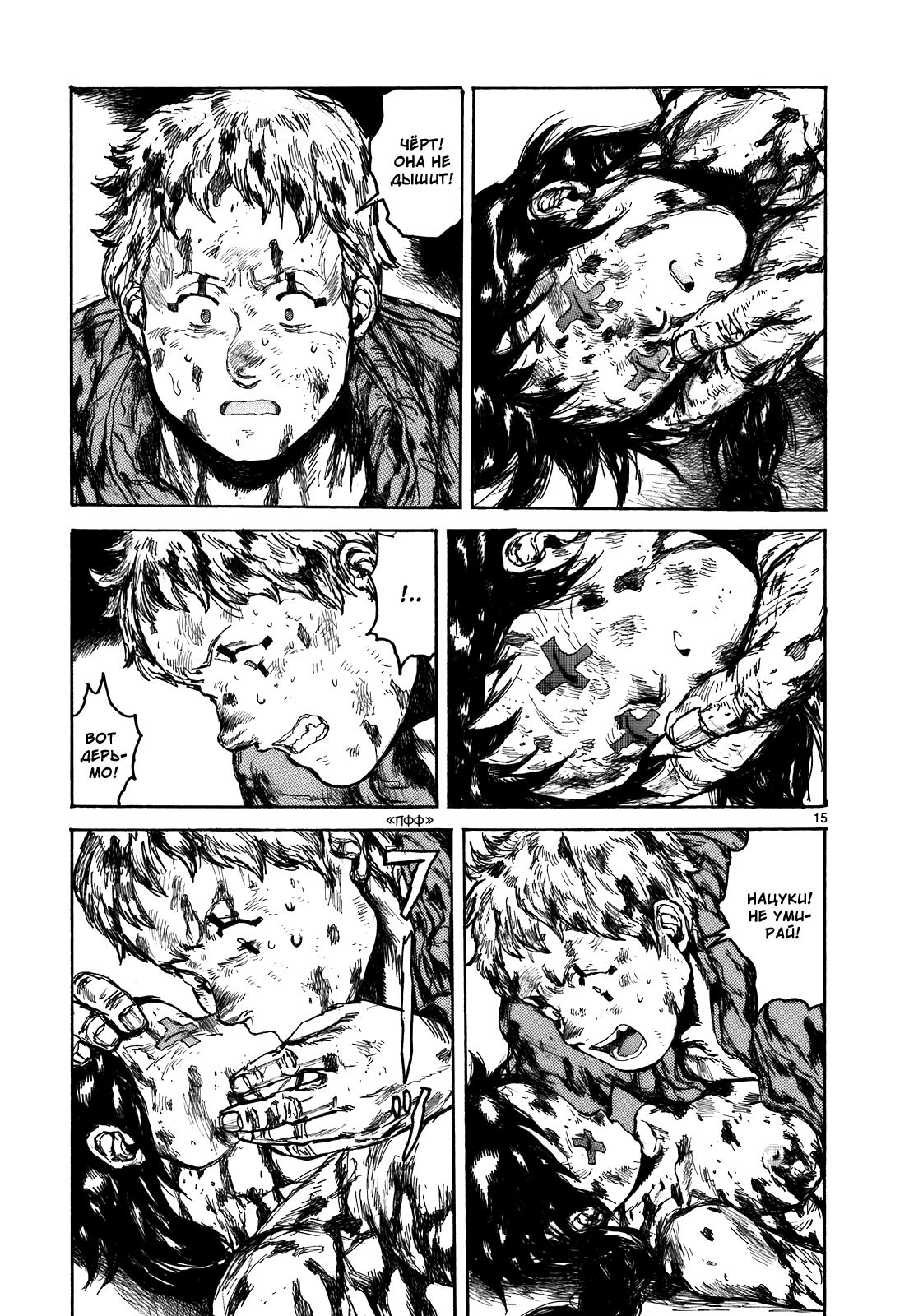 Манга Дорохедоро / Dorohedoro - Том 17 Глава 104 Страница 15