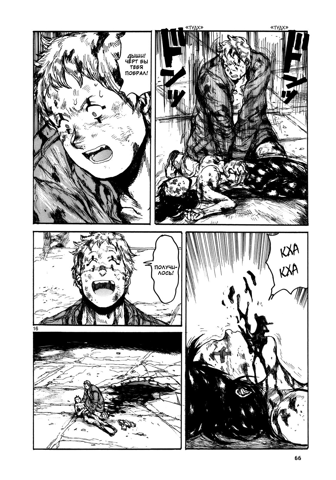 Манга Дорохедоро / Dorohedoro - Том 17 Глава 104 Страница 16