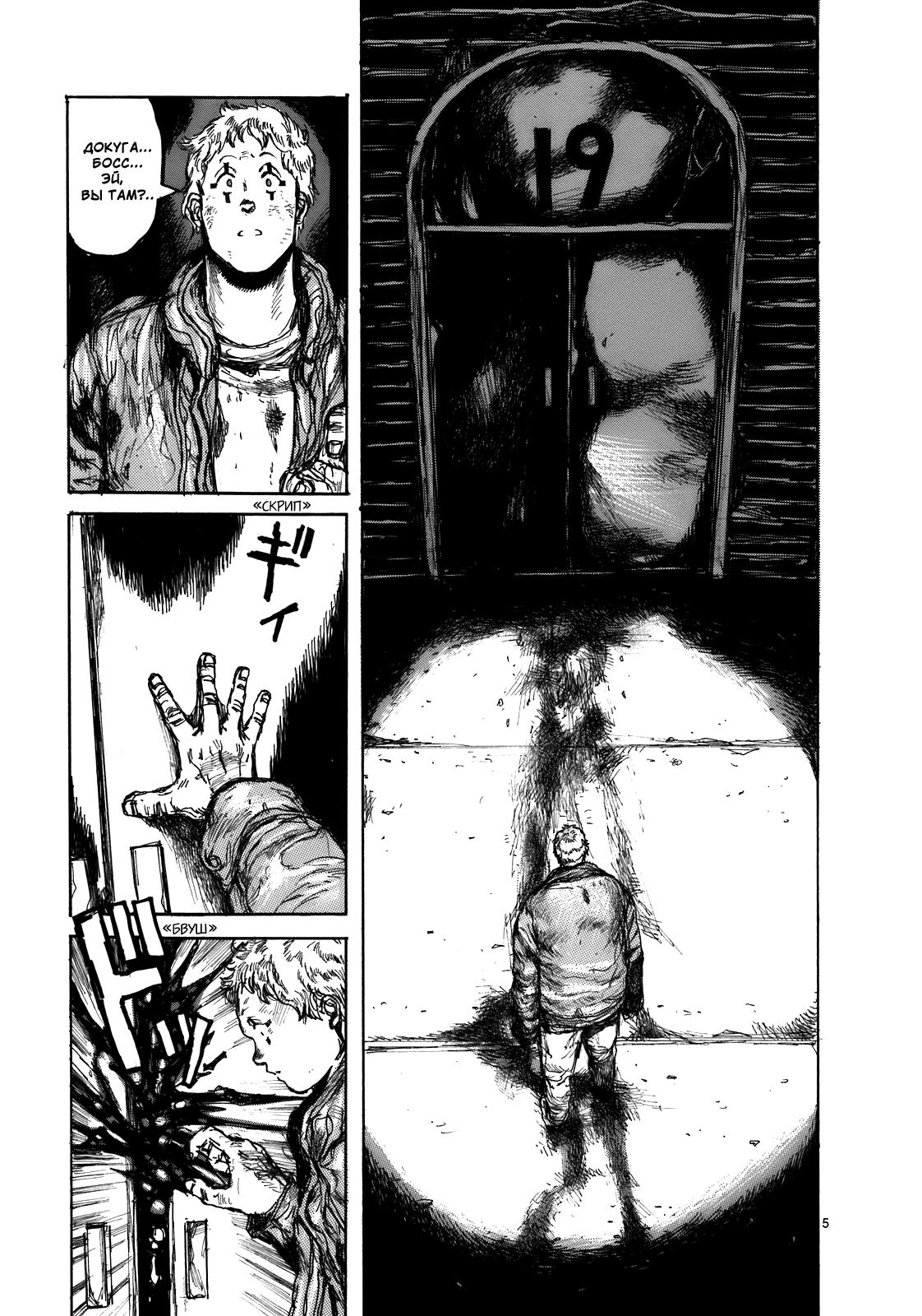 Манга Дорохедоро / Dorohedoro - Том 17 Глава 104 Страница 5