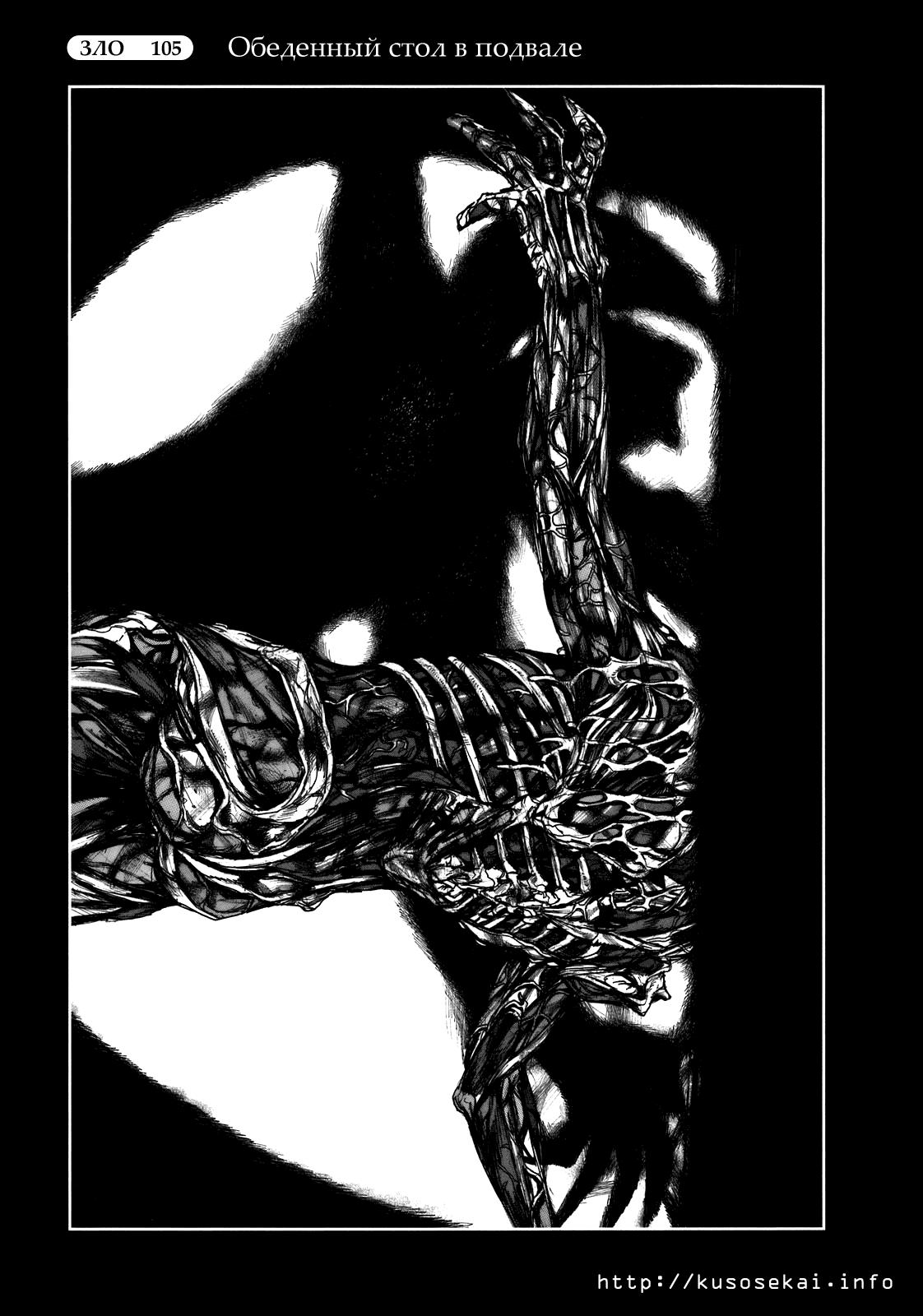 Манга Дорохедоро / Dorohedoro - Том 17 Глава 105 Страница 1