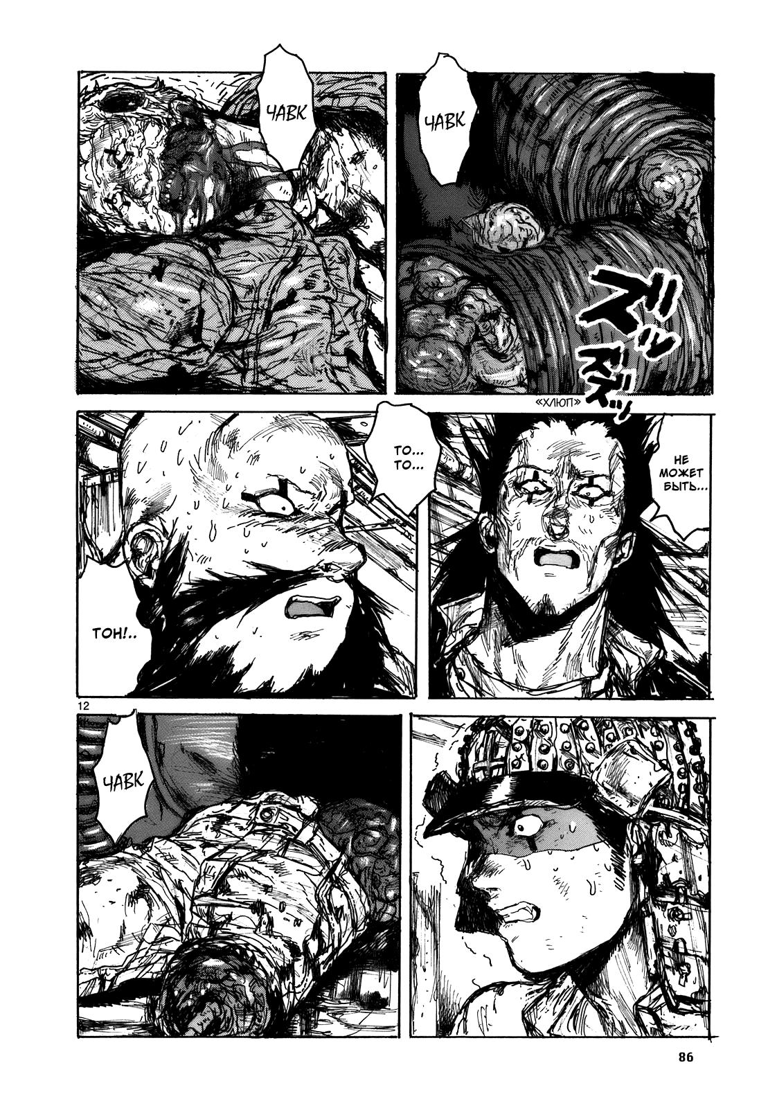 Манга Дорохедоро / Dorohedoro - Том 17 Глава 105 Страница 11