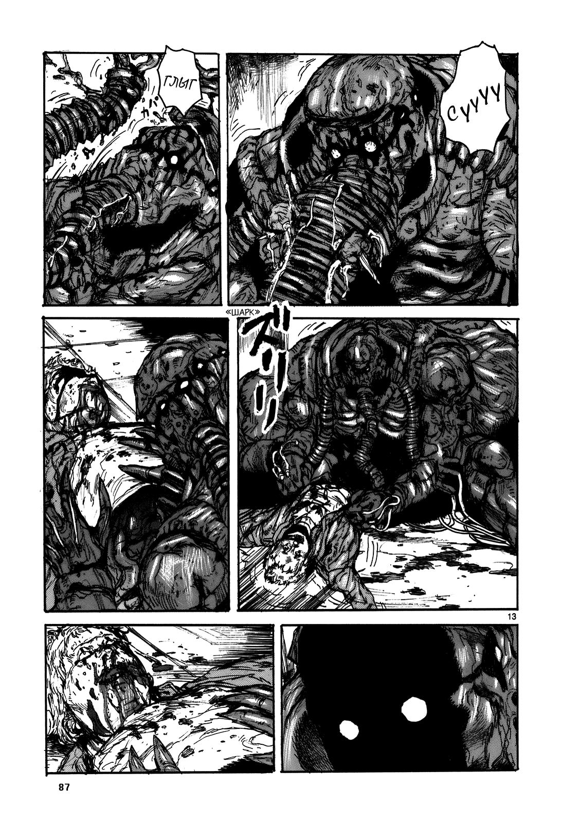 Манга Дорохедоро / Dorohedoro - Том 17 Глава 105 Страница 12