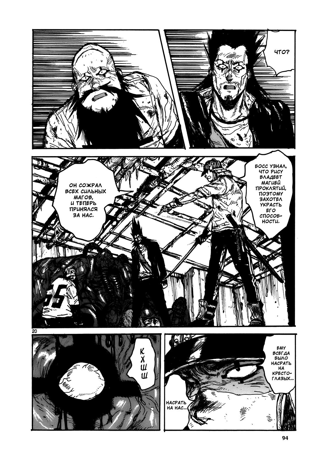 Манга Дорохедоро / Dorohedoro - Том 17 Глава 105 Страница 19