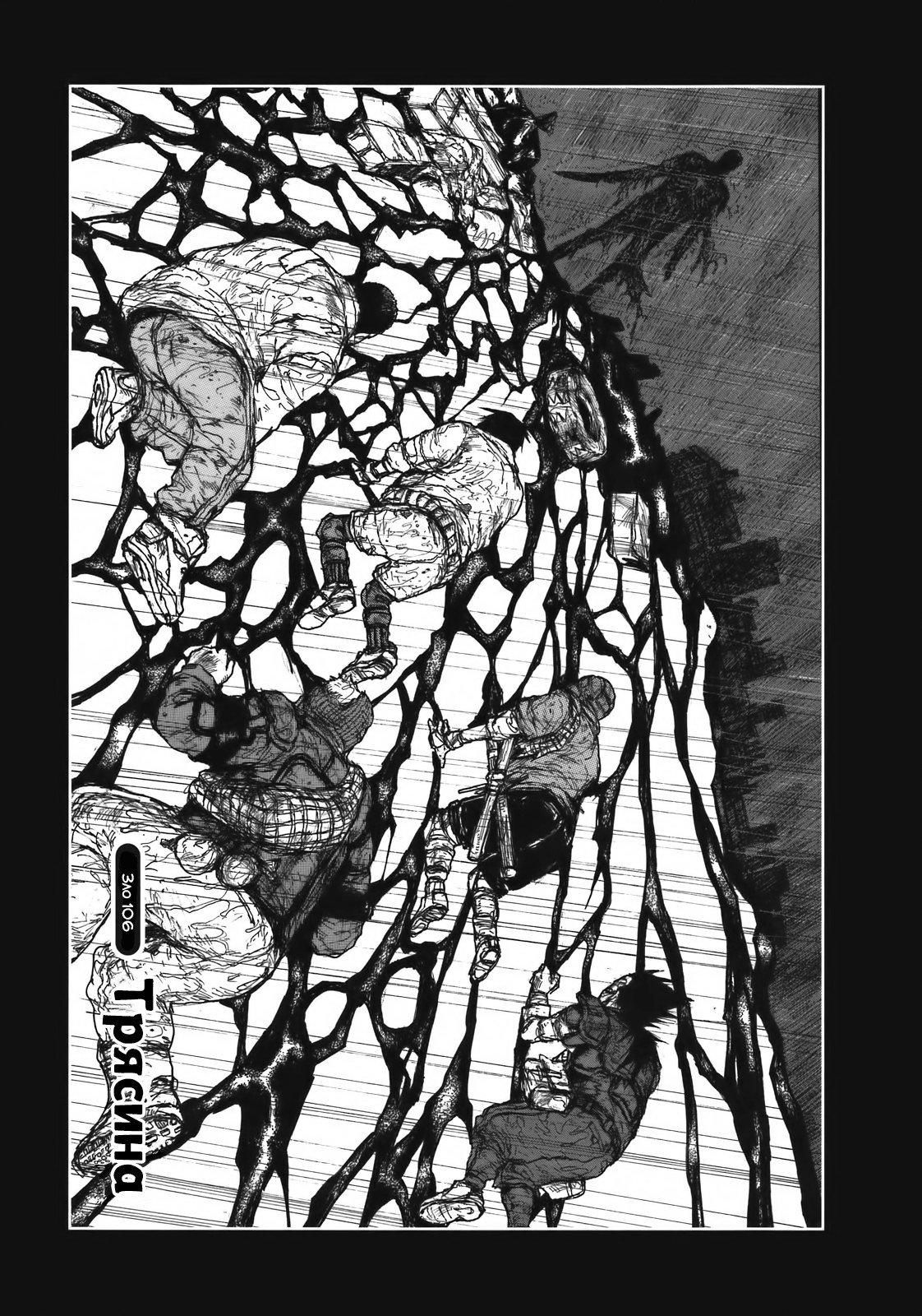 Манга Дорохедоро / Dorohedoro - Том 17 Глава 106 Страница 1