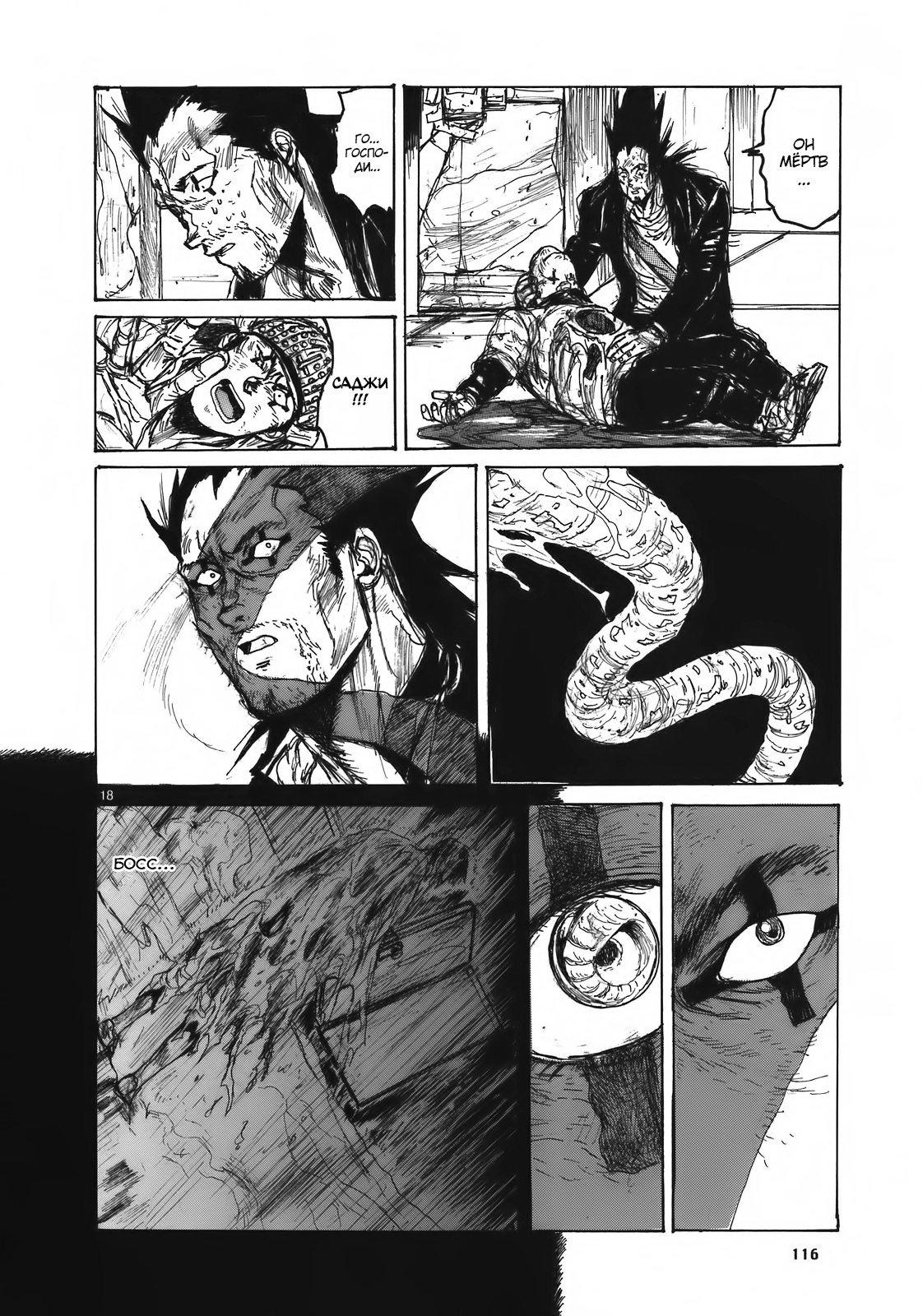 Манга Дорохедоро / Dorohedoro - Том 17 Глава 106 Страница 17