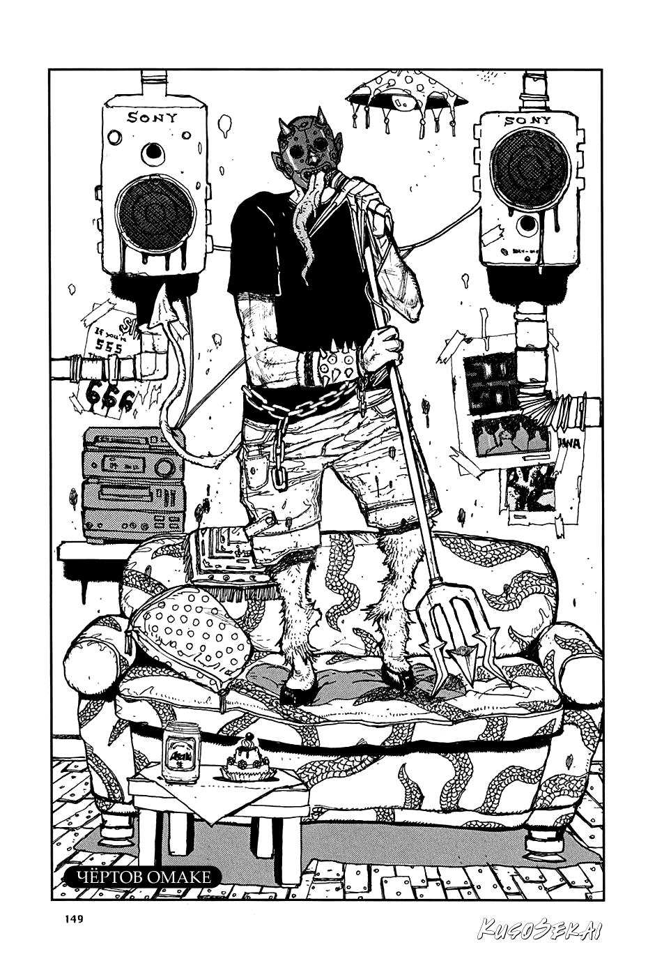 Манга Дорохедоро / Dorohedoro - Том 2 Страница 1