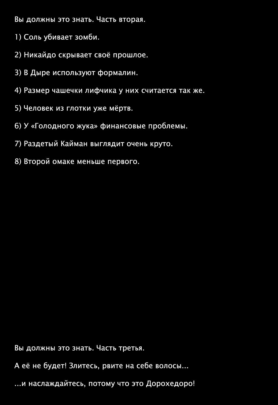 Манга Дорохедоро / Dorohedoro - Том 2 Страница 10
