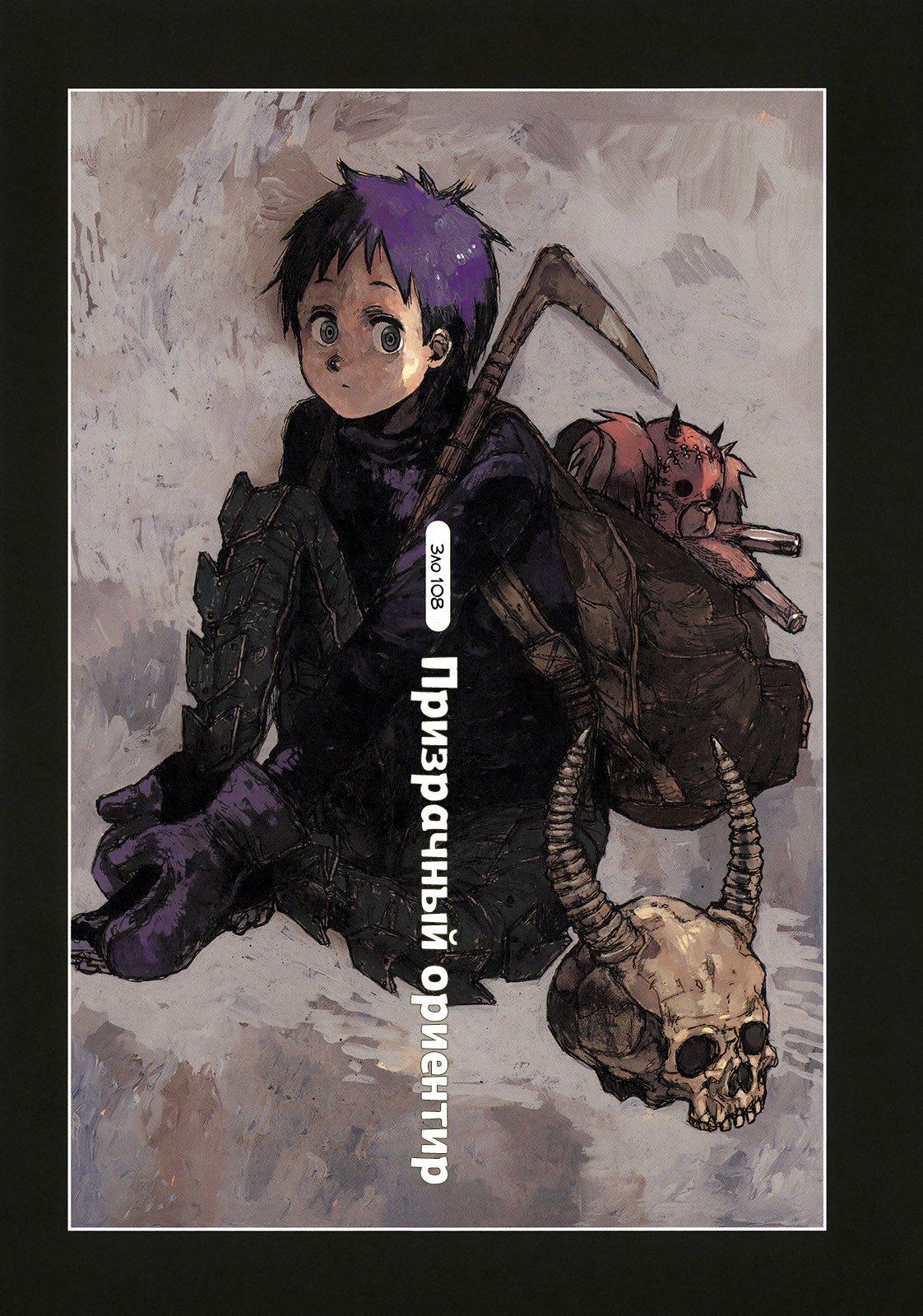 Манга Дорохедоро / Dorohedoro - Том 17 Глава 108 Страница 1