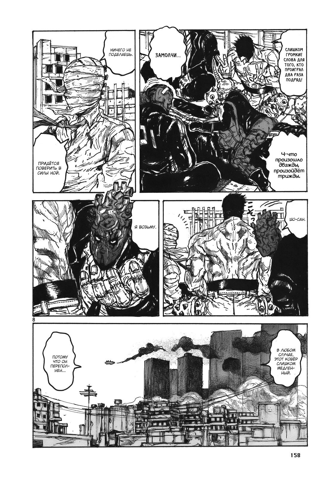 Манга Дорохедоро / Dorohedoro - Том 17 Глава 108 Страница 12