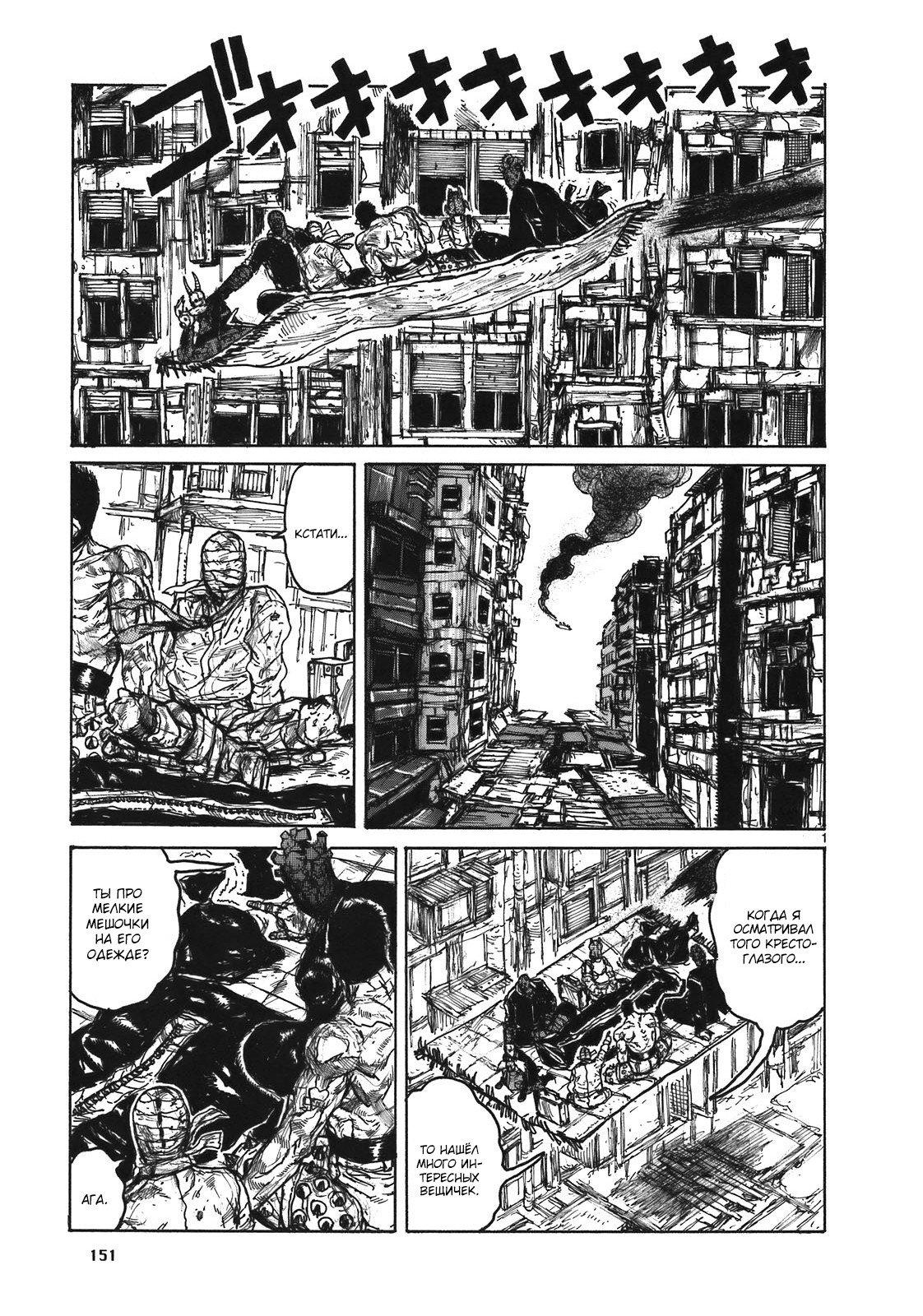 Манга Дорохедоро / Dorohedoro - Том 17 Глава 108 Страница 5