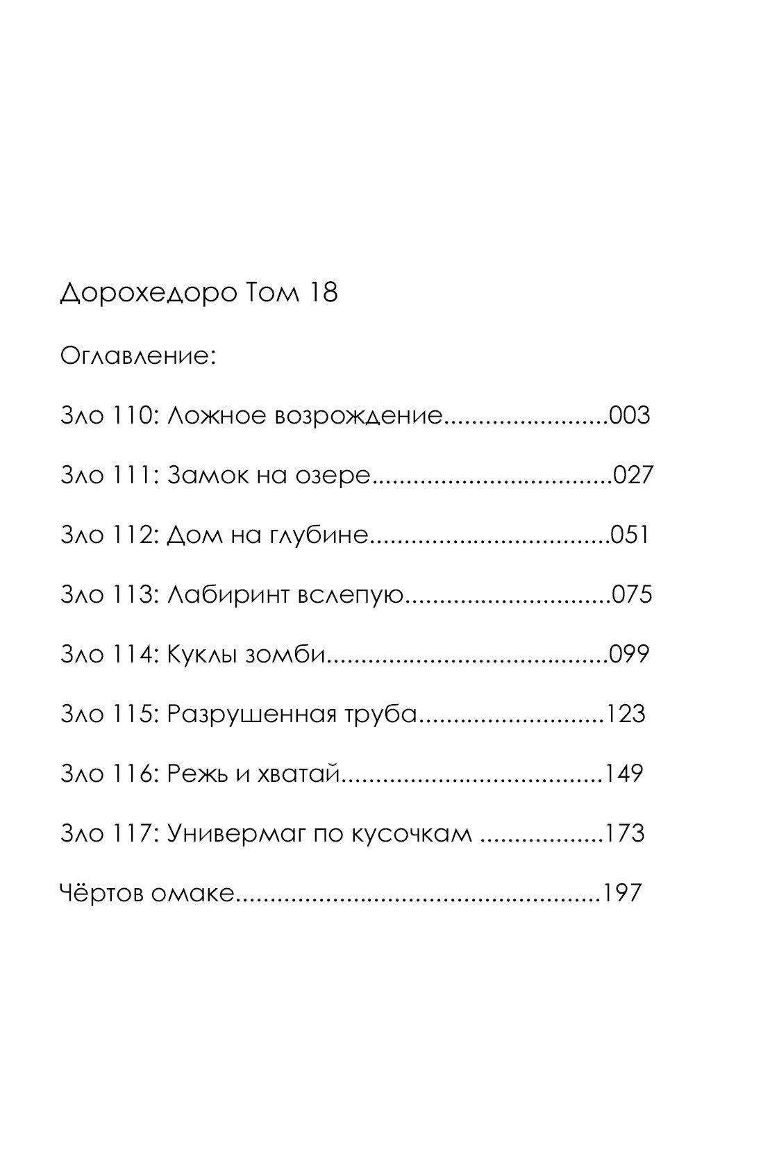 Манга Дорохедоро / Dorohedoro - Том 18 Глава 110 Страница 4