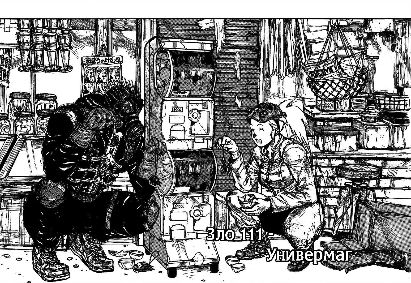 Манга Дорохедоро / Dorohedoro - Том 18 Глава 111 Страница 1