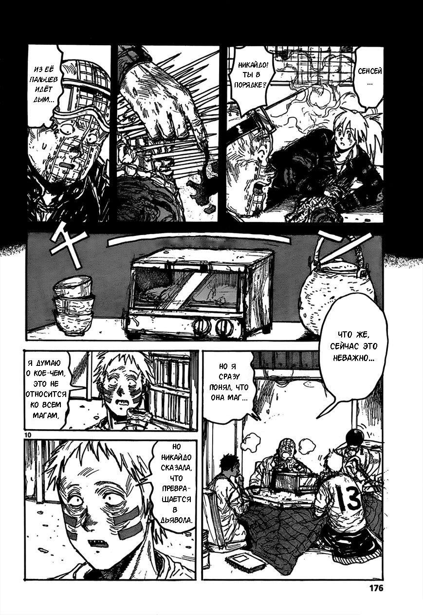 Манга Дорохедоро / Dorohedoro - Том 18 Глава 111 Страница 10