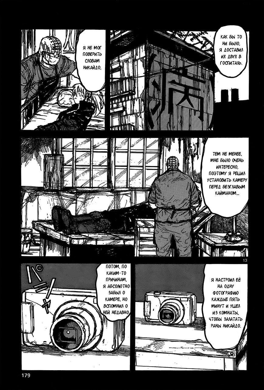 Манга Дорохедоро / Dorohedoro - Том 18 Глава 111 Страница 13