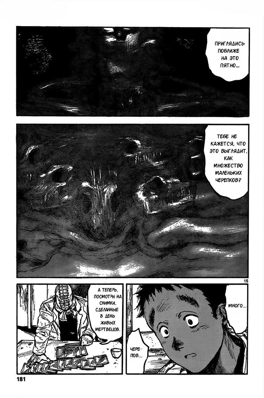 Манга Дорохедоро / Dorohedoro - Том 18 Глава 111 Страница 15