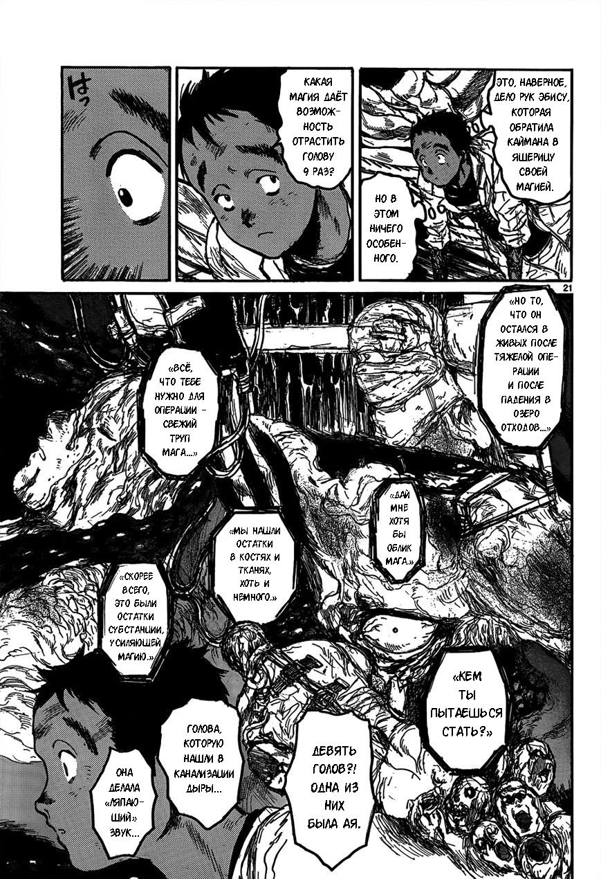 Манга Дорохедоро / Dorohedoro - Том 18 Глава 111 Страница 20