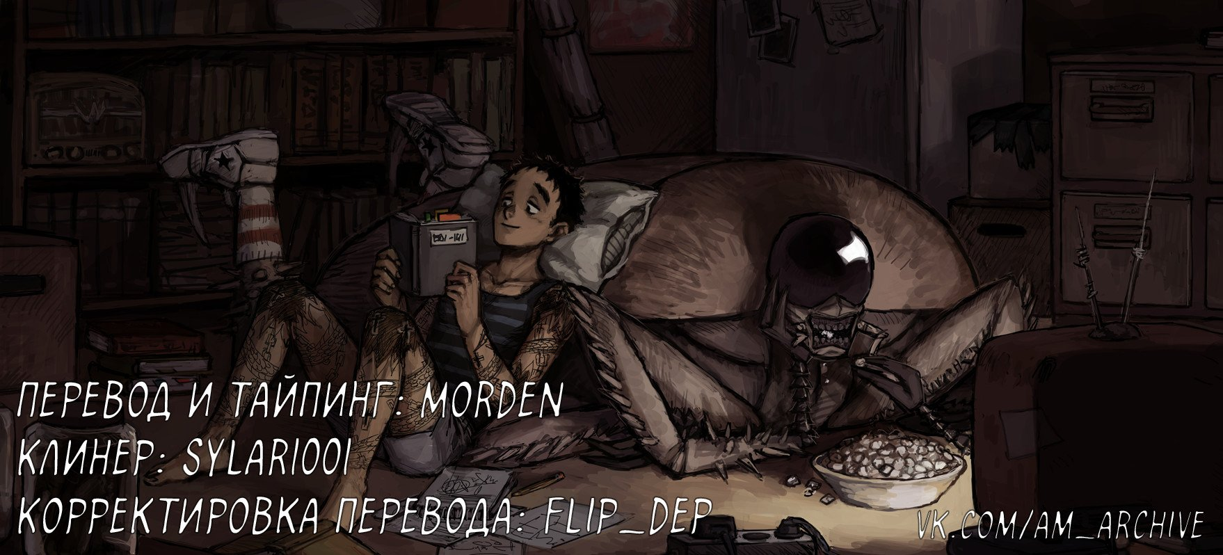 Манга Дорохедоро / Dorohedoro - Том 18 Глава 111 Страница 24