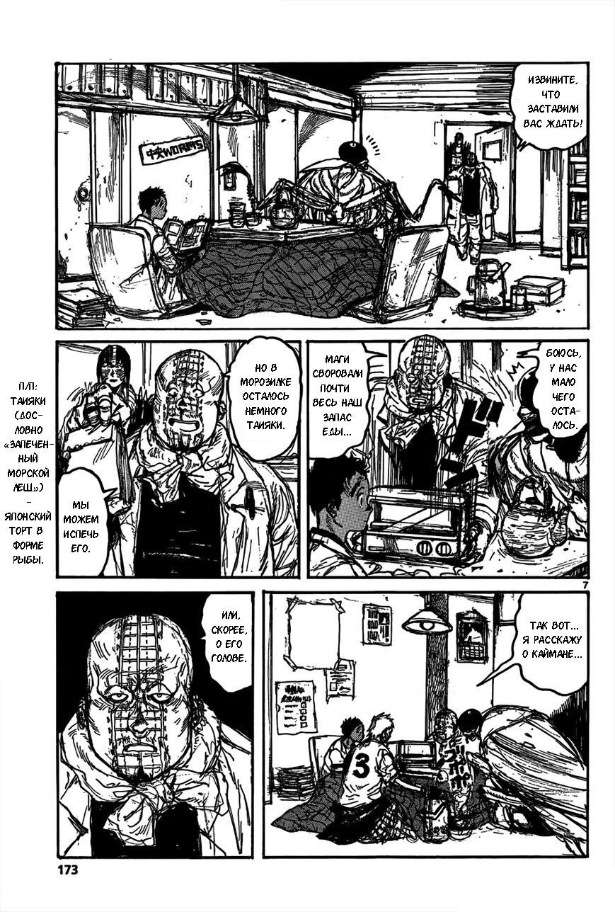 Манга Дорохедоро / Dorohedoro - Том 18 Глава 111 Страница 7