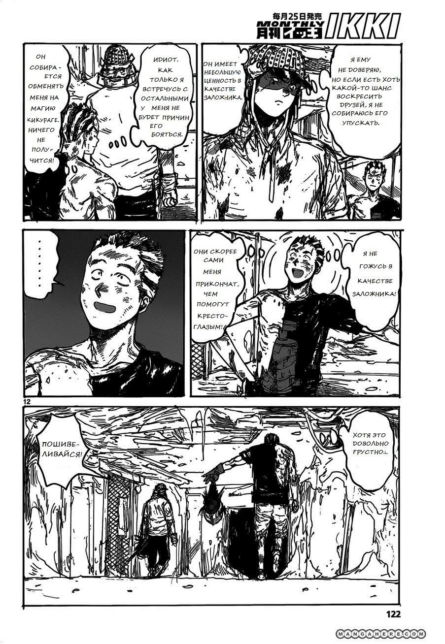 Манга Дорохедоро / Dorohedoro - Том 18 Глава 113 Страница 13