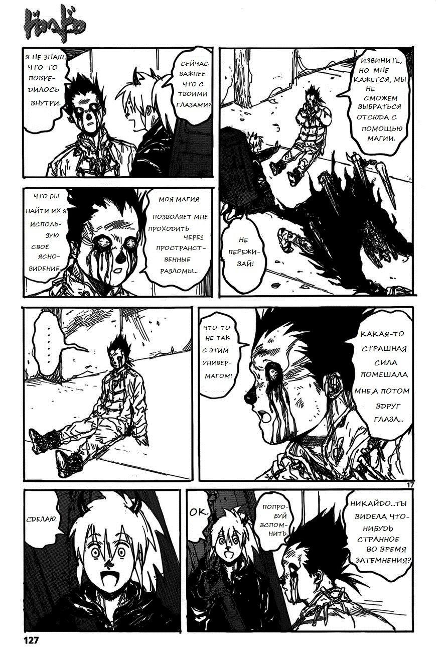 Манга Дорохедоро / Dorohedoro - Том 18 Глава 113 Страница 18