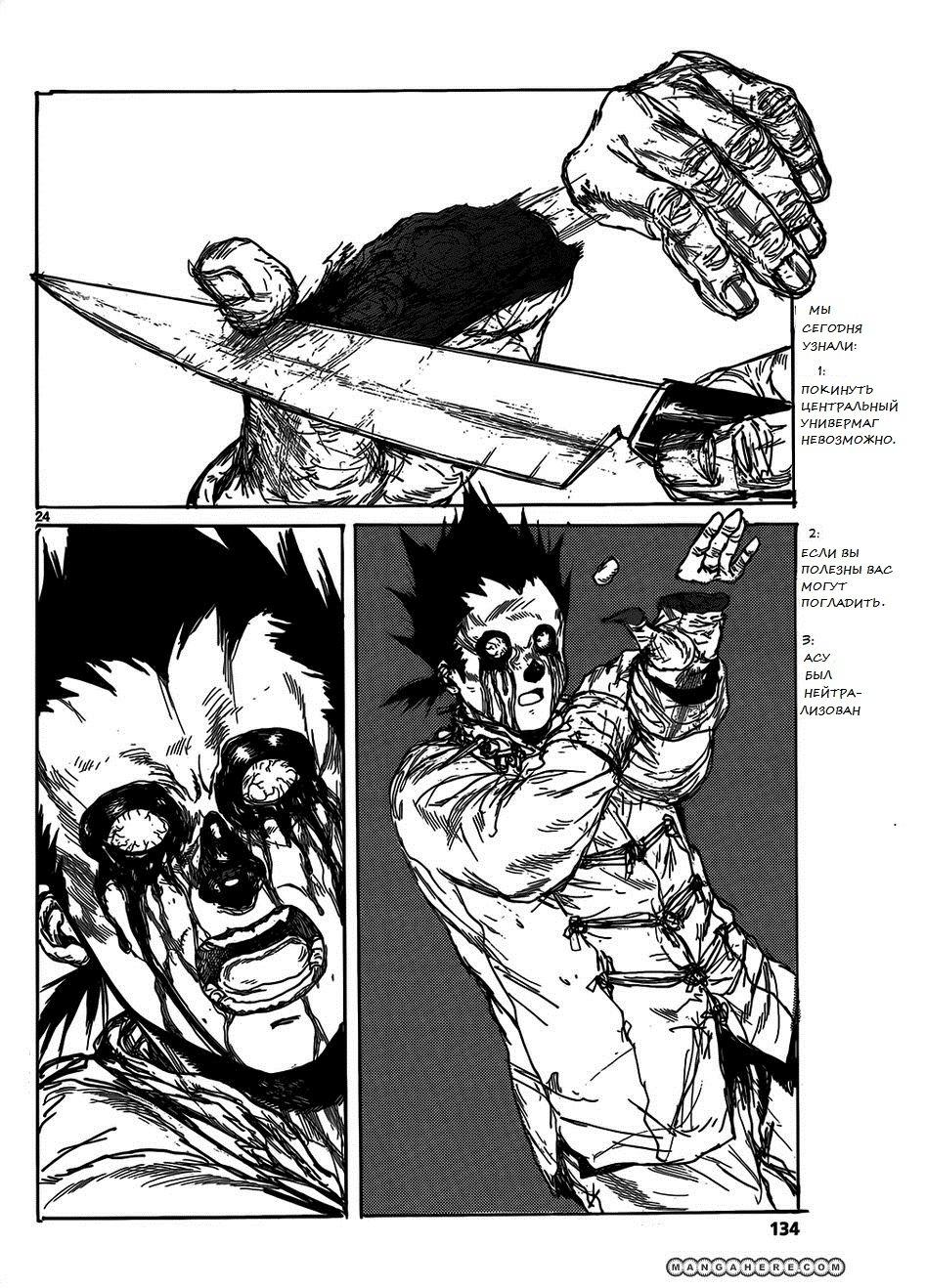 Манга Дорохедоро / Dorohedoro - Том 18 Глава 113 Страница 25