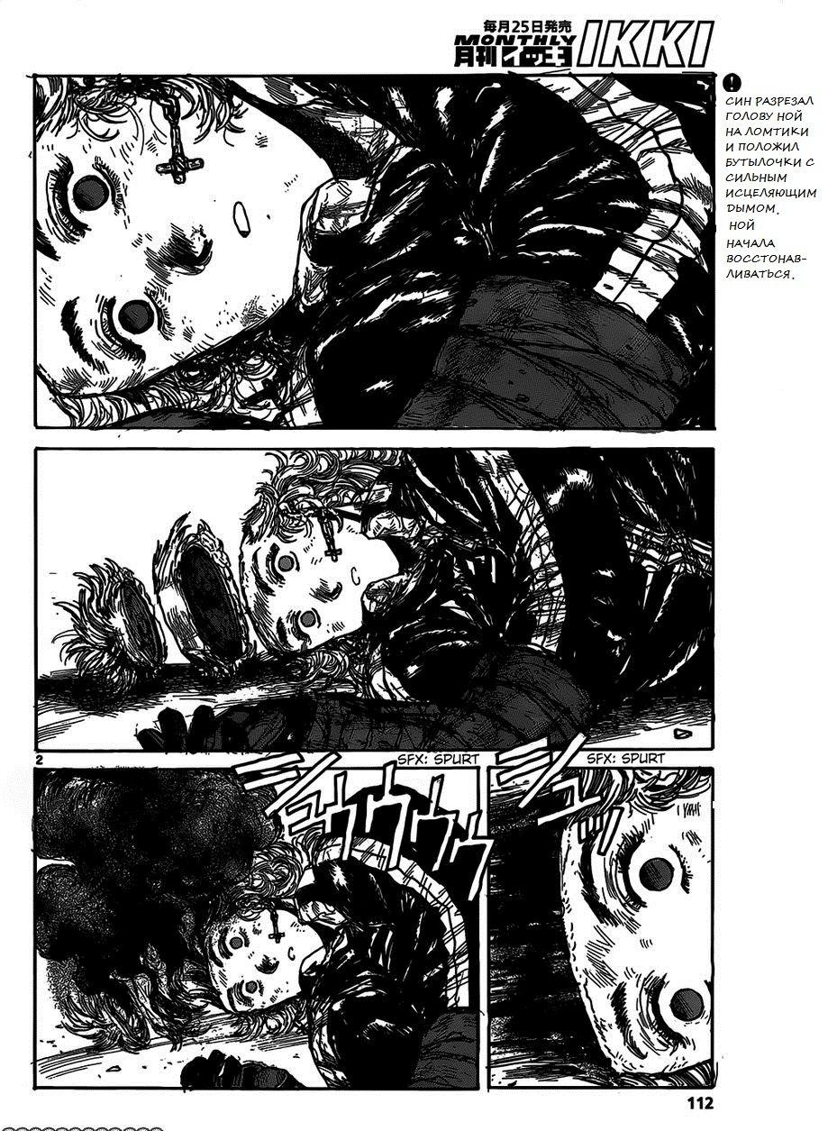Манга Дорохедоро / Dorohedoro - Том 18 Глава 113 Страница 3