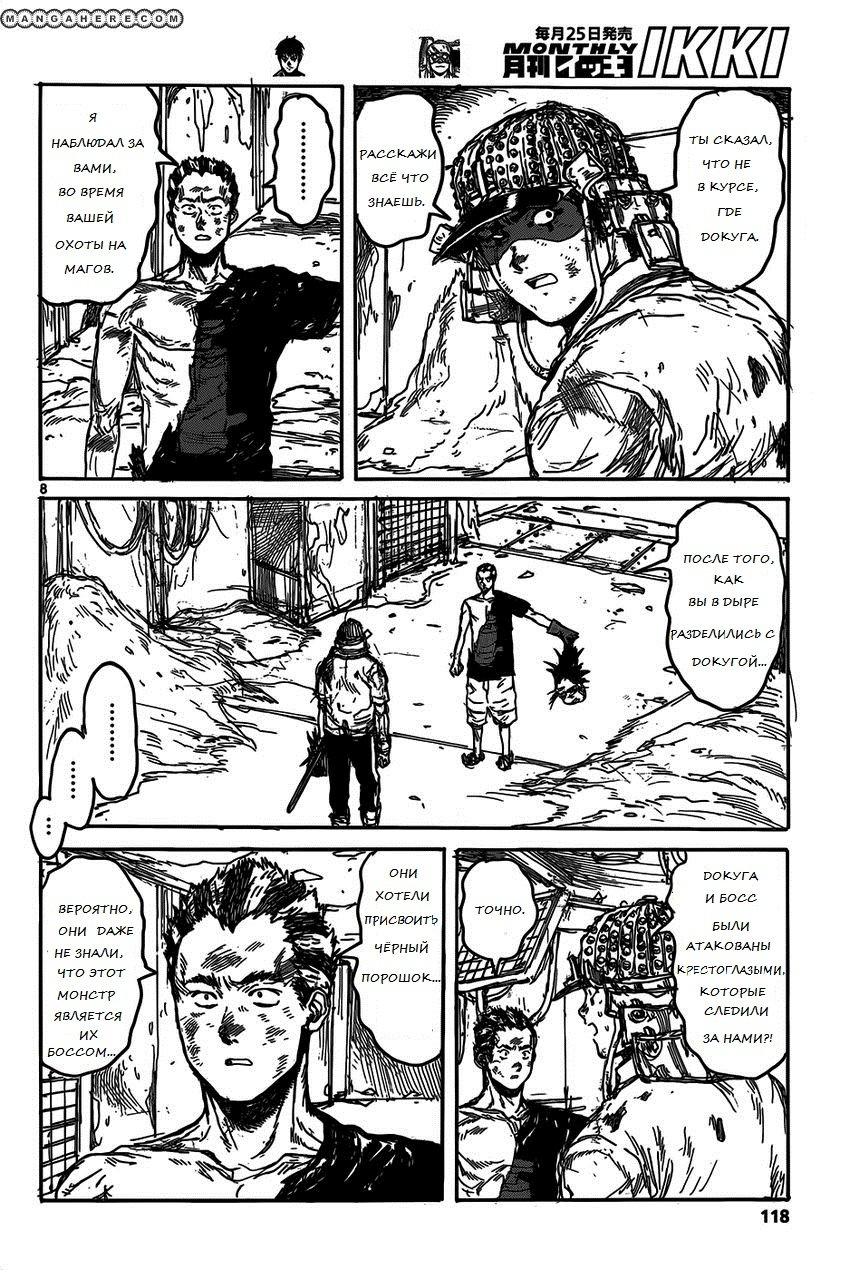 Манга Дорохедоро / Dorohedoro - Том 18 Глава 113 Страница 9