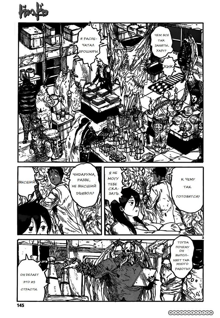Манга Дорохедоро / Dorohedoro - Том 18 Глава 114 Страница 4