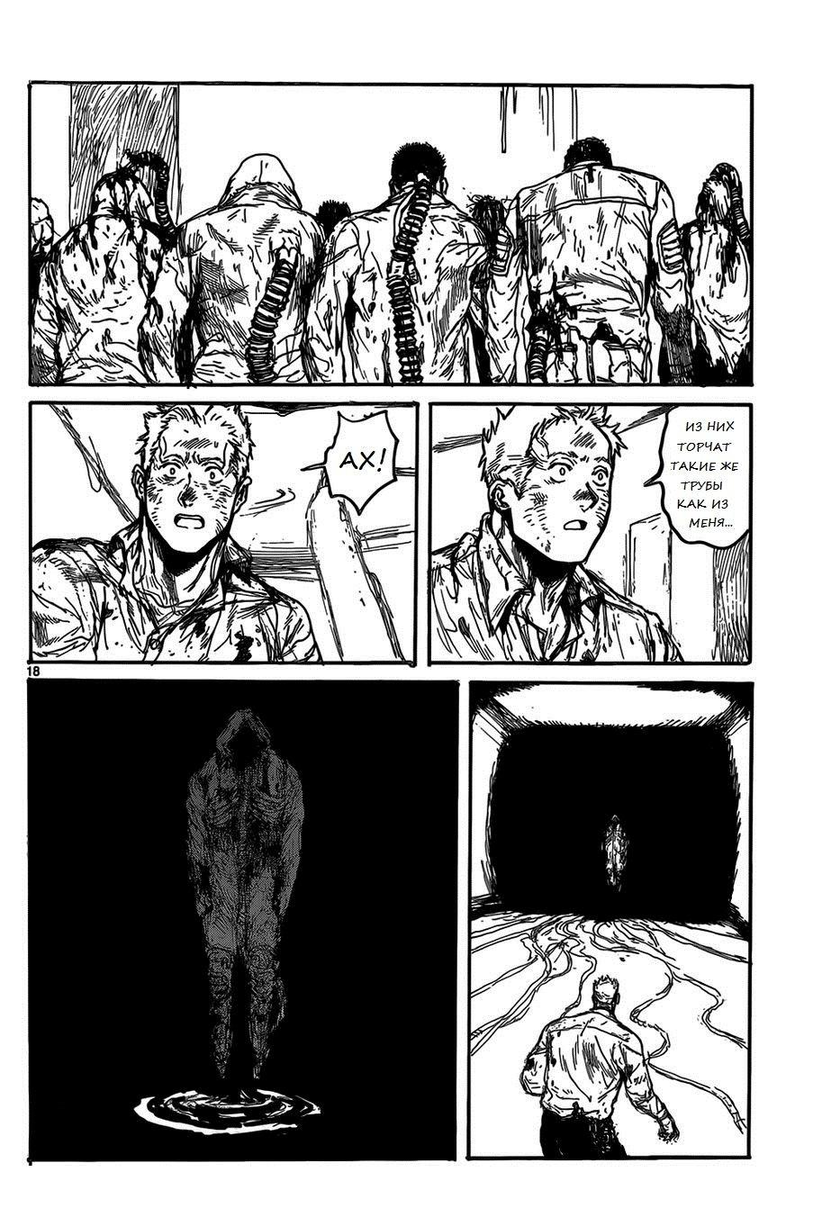 Манга Дорохедоро / Dorohedoro - Том 18 Глава 115 Страница 19