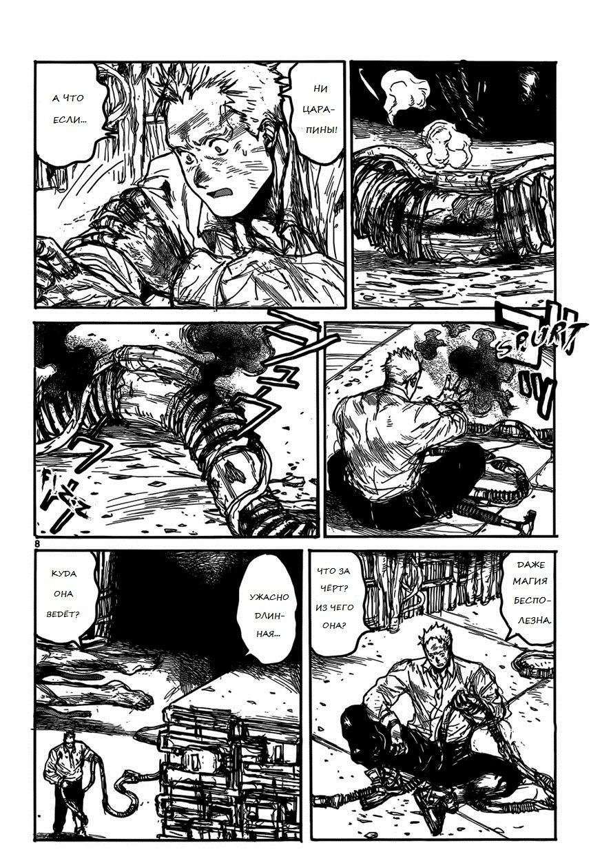 Манга Дорохедоро / Dorohedoro - Том 18 Глава 115 Страница 9