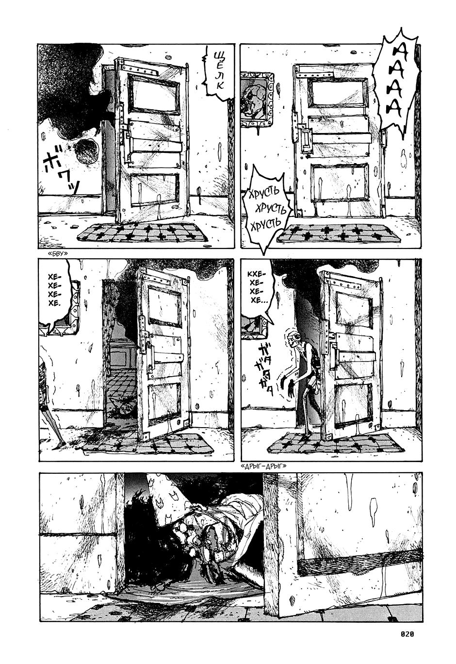 Манга Дорохедоро / Dorohedoro - Том 3 Глава 12 Страница 21