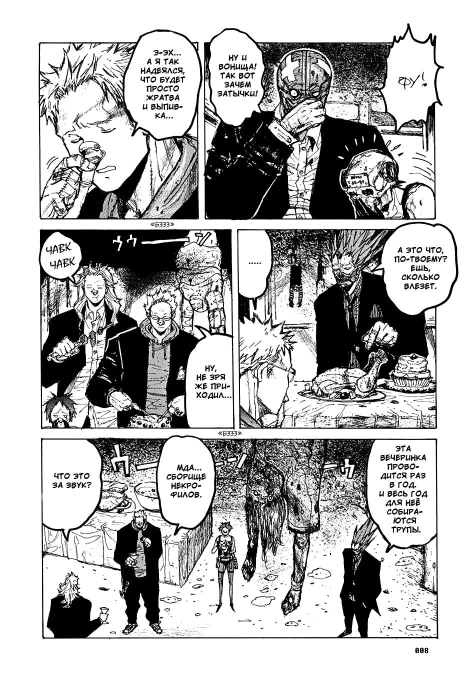 Манга Дорохедоро / Dorohedoro - Том 3 Глава 12 Страница 9