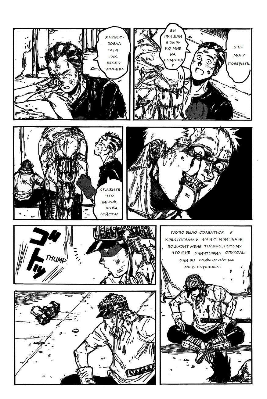 Манга Дорохедоро / Dorohedoro - Том 18 Глава 116 Страница 10