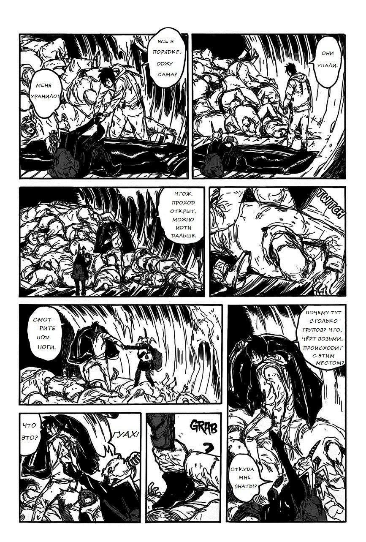 Манга Дорохедоро / Dorohedoro - Том 18 Глава 116 Страница 17