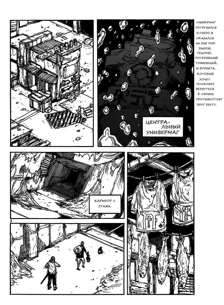 Манга Дорохедоро / Dorohedoro - Том 18 Глава 116 Страница 3